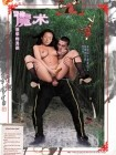 Zhang Ziyi Nude Fakes - 009